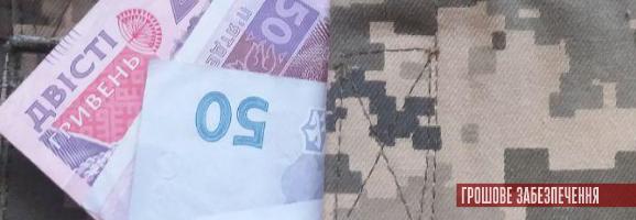 Підвищення грошового забезпечення військовим ЗСУ та ДССТУ