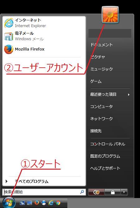 exeファイルが開けないときは、ユーザーアカウント制御を無効化