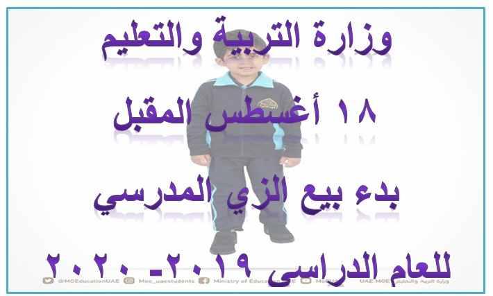 وزارة التربية والتعليم 18 أ غسطس بدء بيع الزى المدرسى للعام الدراسى المقبل