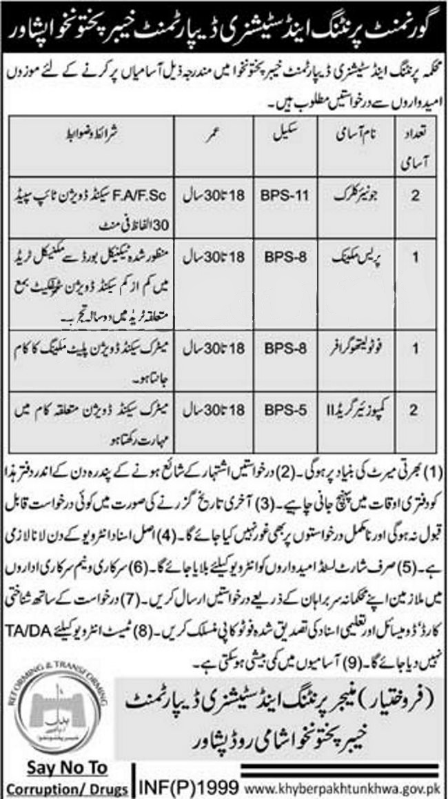 Jobs In Printing And Stationery Department KPK 3 May 2017