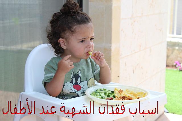 ماهي اسباب فقدان الشهية عند الأطفال و ماهو افضل فاتح شهية للأطفال بمميزات 100 بالمئة طبيعية ؟
