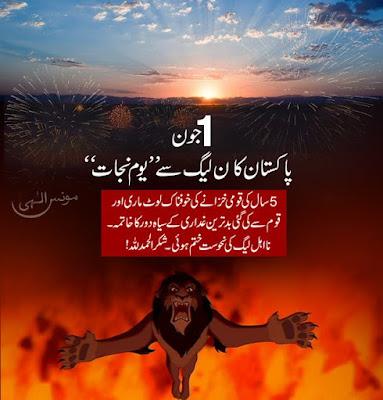 یکم جون،پاکستان کا ن لیگ سے ''یوم نجات''