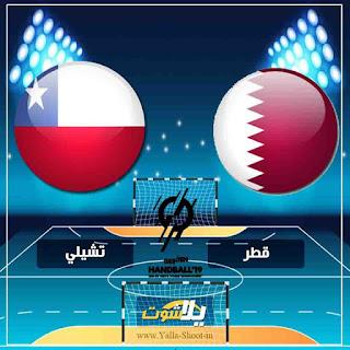 مشاهدة مباراة قطر وتشيلي بث مباشر اليوم بتاريخ 19-1-2019 في كاس العالم لكرة اليد