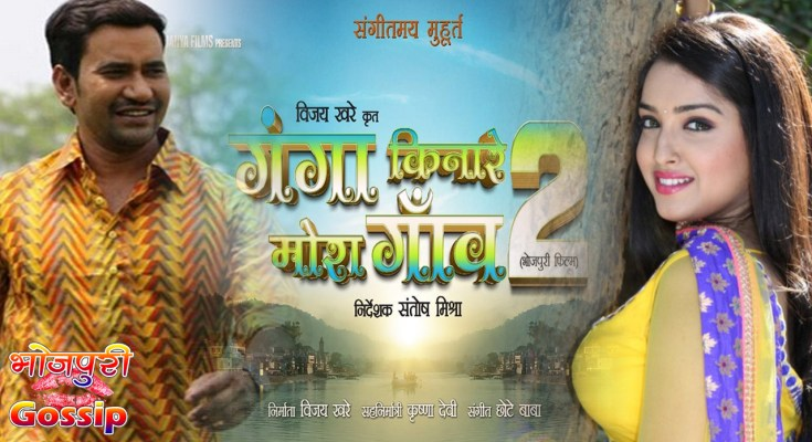 Dinesh Lal Yadav, Amrapali Dubey 2019-2020 New Upcoming bhojpuri movie 'Ganga Kinare Mora Gaon 2' shooting, photo, song name, poster, Trailer, actress