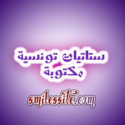 ستاتيات تونسية مكتوبة