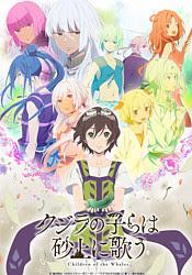 Kujira no Kora wa Sajou ni Utau -  2017 Poster