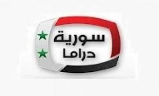مشاهدة قناة سوريا دراما بث مباشر اونلاين البث الحى لسوريا دراما Syria Drama Tv Live online
