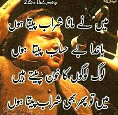 Urdu Poetry | Urdu Shayari | 4 Lines Poetry | 4 Lines sad Poetry | Poetry Pics | Urdu poetry new | poetry in Urdu - Urdu Poetry World,Urdu poetry about life, Urdu poetry about love, Urdu poetry Allama Iqbal, Urdu poetry about friends, Urdu poetry about death, Urdu poetry about mother, Urdu poetry about education, Urdu poetry best, Urdu poetry bewafa, Urdu poetry barish
