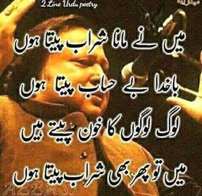 Urdu Poetry | Urdu Shayari | 4 Lines Poetry | 4 Lines sad Poetry | Poetry Pics | Urdu poetry new | poetry in Urdu - Urdu Poetry World,Urdu poetry about life, Urdu poetry about love, Urdu poetry Allama Iqbal, Urdu poetry about friends, Urdu poetry about death, Urdu poetry about mother, Urdu poetry about education, Urdu poetry best, Urdu poetry bewafa, Urdu poetry barish