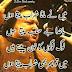 Urdu Poetry | Urdu Shayari | 4 Lines Poetry | 4 Lines sad Poetry | Poetry Pics | Urdu poetry new | poetry in Urdu - Urdu Poetry World