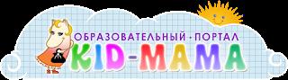 http://kid-mama.ru/