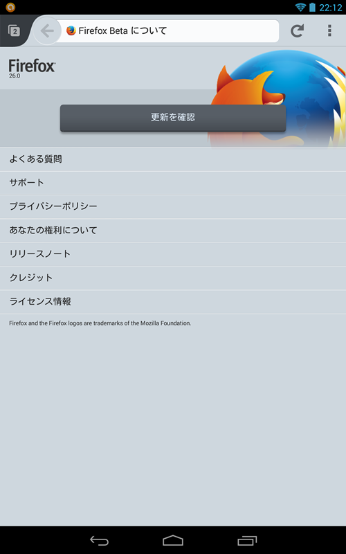 Android版 Firefoxβ 26.0 -2