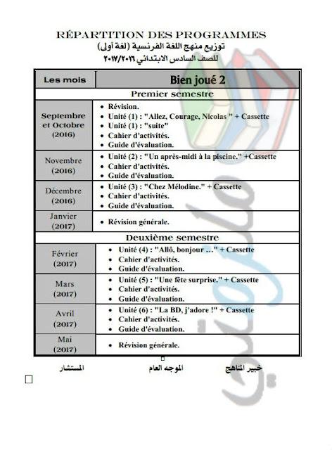 توزيع منهج اللغة الفرنسية للصف السادس الإبتدائي 2017
