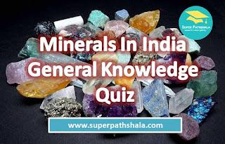 Minerals In India - General Knowledge Quiz | भारत में खनिज – सामान्य ज्ञान प्रश्नोत्तरी