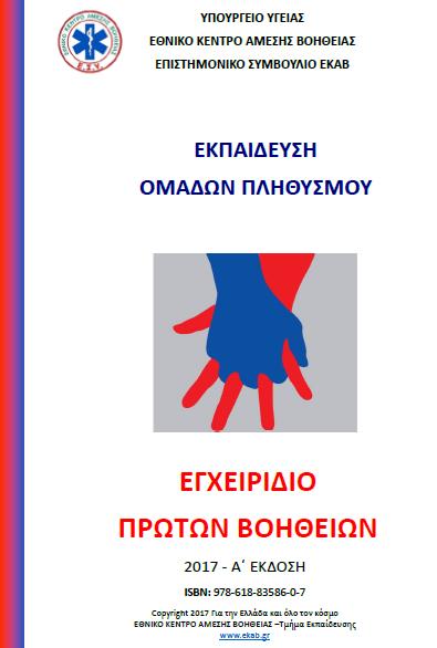 Αποτέλεσμα εικόνας για Εγχειρίδιο πρώτων βοηθειών από το ΕΚΑΒ