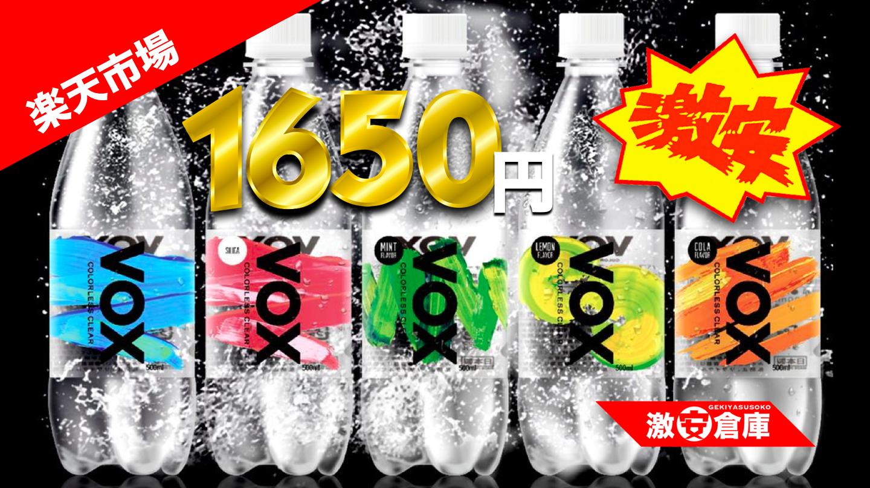 【楽天市場激安セール】VOX 強炭酸水 500ml×24本が1,650円!ポイント還元で実質最安値に!