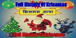 क्रिसमस दिवस एक वार्षिक त्योहार है - Krisamas Ek Varshik Tyohar Hai