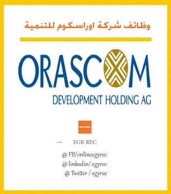 وظائف شركة اورسكوم للتنمية Orascom HD مطلوب محاسبين