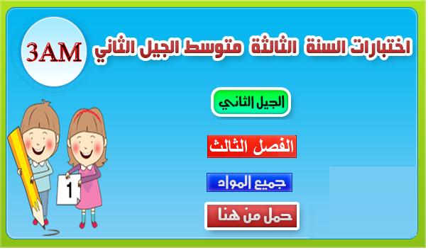 اختبارات اللغة العربية الفصل الثالث للسنة الثالثة متوسط