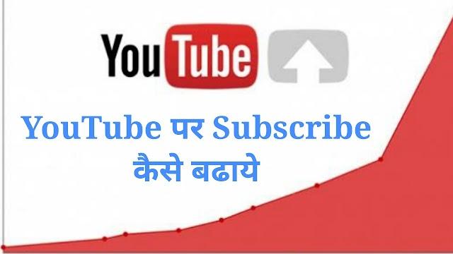 MyYoutube Channel Subscribe कैसे बढाये पूरी जानकारी हिन्दी में