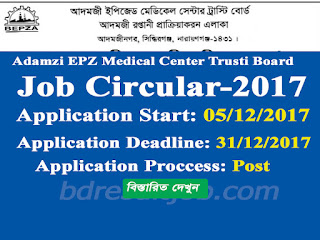 Adamzi EPZ Medical Center Trusti Board Job Circular 2017