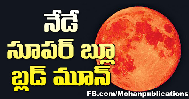 నేడే సూపర్‌ బ్లూ బ్లడ్‌ మూన్‌_TodaySuperBlueBloodMoon LunarEclipse BlueMoonDiamond SuperMoon Chandragrahanam Chandragrahan