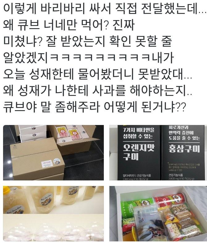 Pann cube roba los regalos de btob kpop fuss for Regalo roba usata