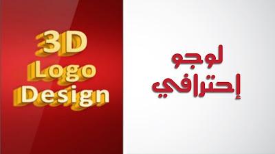 إصنع شعار أو لوغو logo 3D  إحترافي خاص بك -طريقة سهلة
