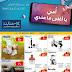 Xcite Alghanim Kuwait - Weekly Flyer
