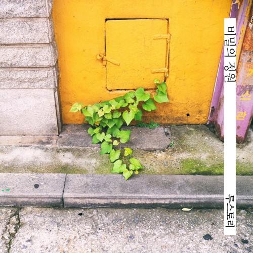 2story – 비밀의 정원 – Single