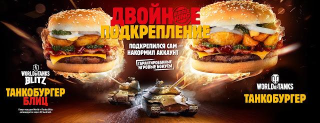 «Танкобургер» 2018 и «Танкобургер Блиц» в Бургер Кинг, «Танкобургер» 2018 и «Танкобургер Блиц» в Burger King, «Танкобургер» 2018 и «Танкобургер Блиц» в Бургер Кинг состав цена стоимость пищевая ценность Россия 2018 акция «ДВОЙНОЕ ПОДКРЕПЛЕНИЕ»