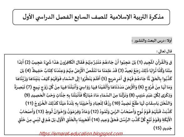 مذكرة تربية اسلامية للصف السابع الفصل الدراسى الأول 2020 مناهج الامارات