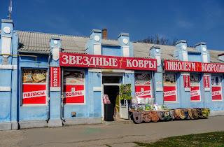 Новомосковськ. Зіркова реклама на фасаді історичної будівлі