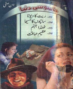 Jasoosi Duniya Jild 38 by Ibne Safi Faridi Series PDF Free Download