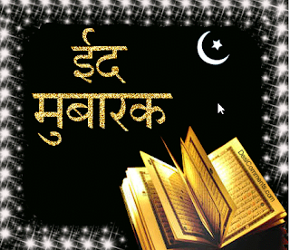 eid mubarak wishes qoute in hindi