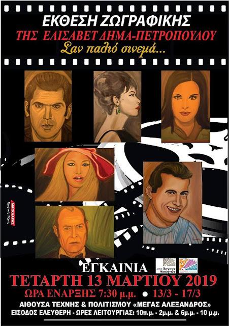 """""""Σαν παλιό σινεμά"""": Εγκαίνια έκθεσης ζωγραφικής της Ελισάβετ Δήμα Πετροπούλου στο Άργος"""