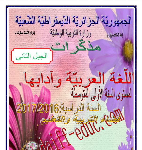 مذكرات اللغة العربية للسنة الأولى متوسط الجيل الثاني PDF