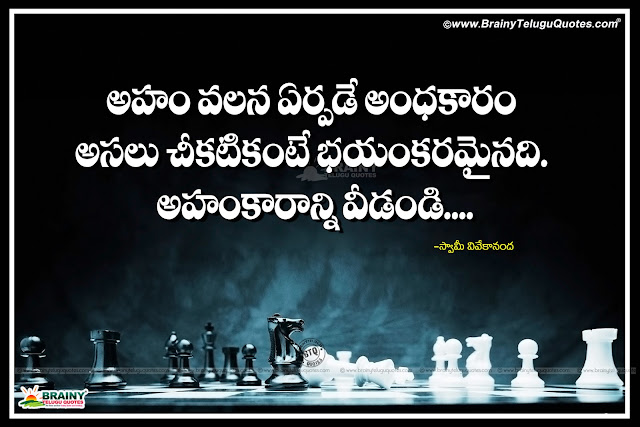 Telugu Concentration Quotes by swami vivekananda, Famous new swami vivekananda Wallpapers and quotes images. Telugu Nice swami vivekananda Wallpapers, swami vivekananda Inspiring Words. Telugu swami vivekananda Success Life Words and Messages Free, Happy swami vivekananda Jayanti images in Telugu language.Swami Vivekananda Jayanthi Images and Messages, Famous Telugu Language Swami Vivekananda Wishes in Telugu, Swami Vivekananda Jayanti Quotes and Messages,