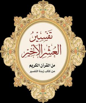 تفسير العشر الآخير من القرآن الكريم