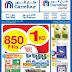 عروض كارفور لهذا الأسبوع متوفره في الكويت Carrefour KW Offers 2018 حتى 23 يونيو