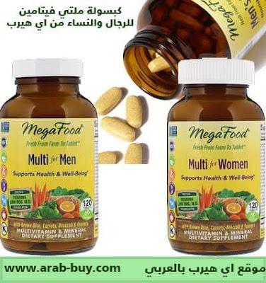 مكمل غذائي ملتي فيتامين للرجال والنساء من اي هيرب  بالعربي