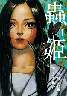 [里見有×外薗昌也] 蟲姫 第01巻