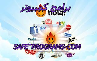 تحميل برنامج هولا للكمبيوتر 2019 اخر اصدار Hola