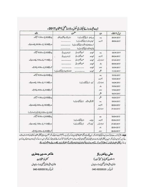 Date Sheet Matric 2017 Sahiwal Board