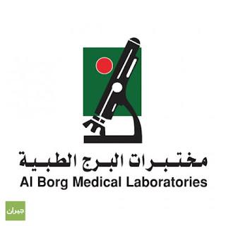 عناوين و هواتف مختبرات البرج alborg للتحاليل الطبية في مكة المكرمة - السعودية