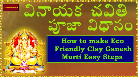 How to make Eco friendly Clay Ganesh murti Easy steps only 5 minutes and Vinayaka Chavithi Vratha Kalpam Telugu How to make a Green Ganesh idol from clay | Eco friendly Clay Ganesh Easy | how to make Eco friendly Clay Ganesh murti Easy step only 5 minutes | How to Make Ganesh Idol at Home - Ganpati Clay Idol | Eco Friendly | How to make Ganeshji Idol at home for Ganesh Chaturthi, | A step-by-step guide on making your own Baal Ganesha idol using clay | How to make an easy, eco-friendly Clay Ganesha idol | Vinayaka Chavithi Pooja Vidhanam (Vratha Katha) Devotional | Vinayaka Chavithi Vratha Kalpam Telugu Audio | Vinayaka Chavithi Vratha Kalpam Telugu | Vinayaka Vratakalpam - Telugu Bhakti Pages | Vinayaka chavithi vratha kalpam telugu PDF Download online | Vinayaka Chavithi Puja Vratha Kalpam PDF | Puja Vidhanam in Telugu PDF with Story | Shree Ganesha Vrata Kalpam | vinayaka-chavithi-ganesh-chaturdi-vratha-kalpam-pooja-vidhanam-pdf-how-to-make-eco-friendly-clay-ganesh-murthi-easy-steps-download/2017/08/vinayaka-chavithi-ganesh-chaturdi-vratha-kalpam-pooja-vidhanam-pdf-how-to-make-eco-friendly-clay-ganesh-murthi-easy-steps-download.html