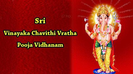 Vinayaka Chavithi Vratha Kalpam Telugu Pdf