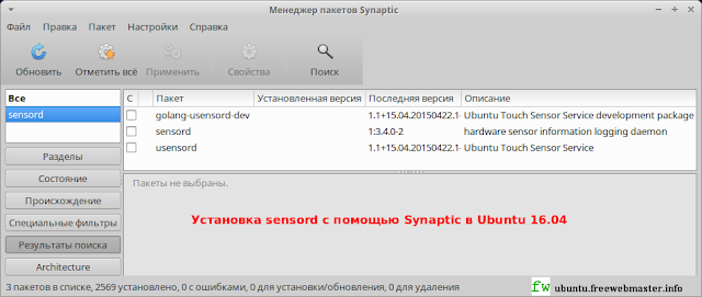 Установка sensord с помощью Synaptic в Ubuntu 16.04