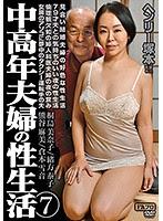 HTMS-120 中高年夫婦の性生活 7