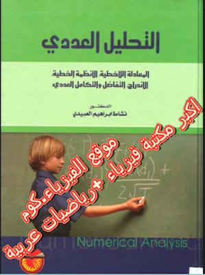 تحميل كتاب  التحليل العددي PDF